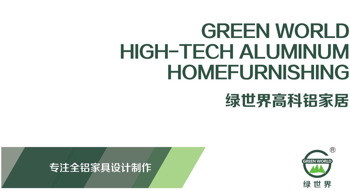 绿世界 全铝家居 全铝家具