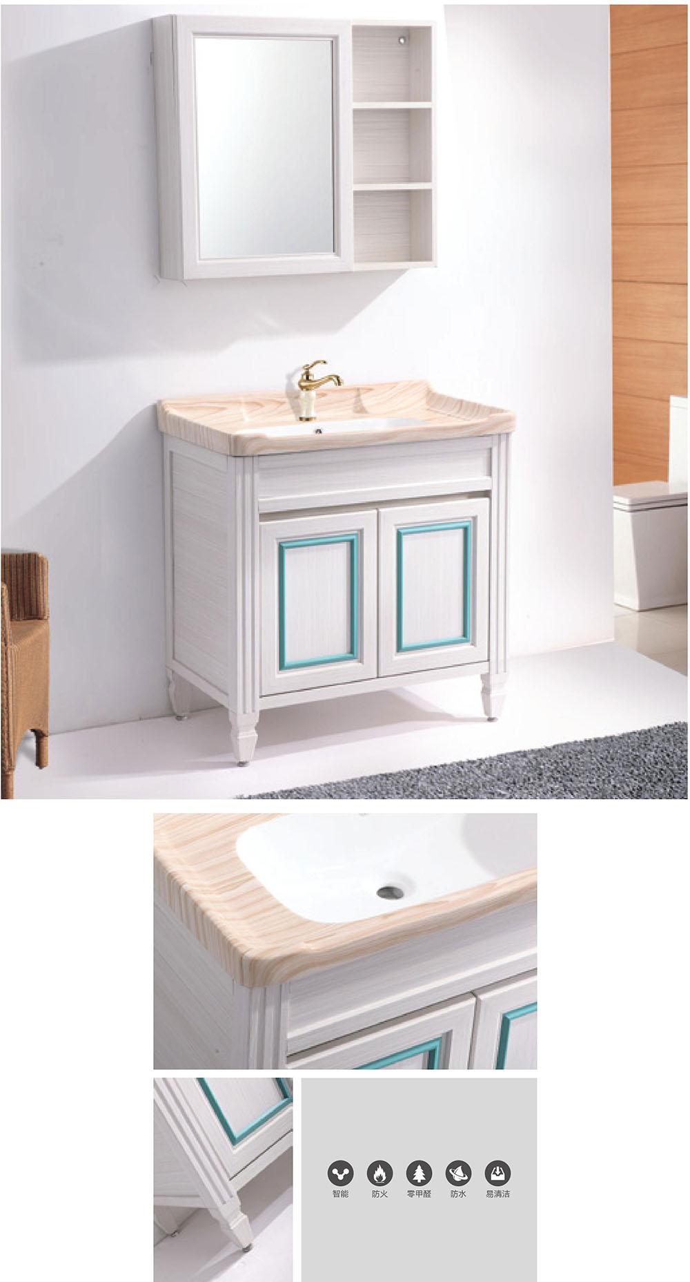 绿世界 全铝家居 全铝家具 全铝浴室柜