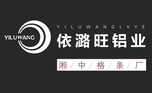 title='湘中门窗格条 / 依潞旺铝业'