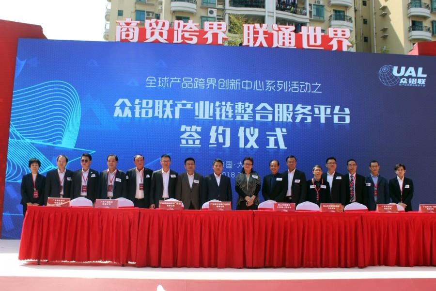 大沥镇政府与众铝联产业链整合服务平台企业签约