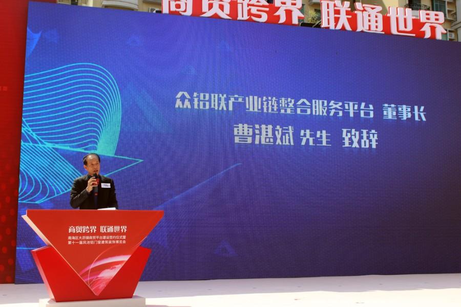 众铝联产业链整合服务平台首任董事长曹湛斌致辞