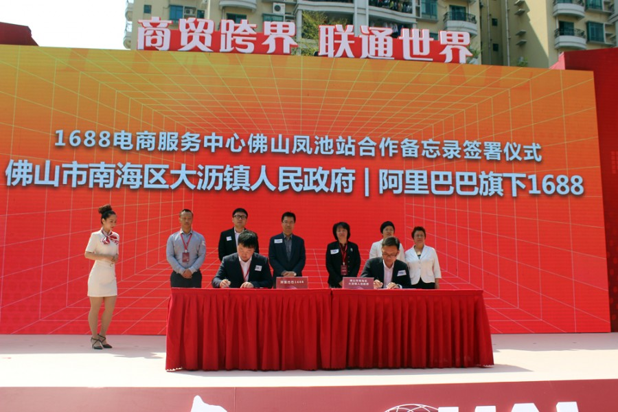 大沥镇政府与1688电商服务中心佛山凤池站签约