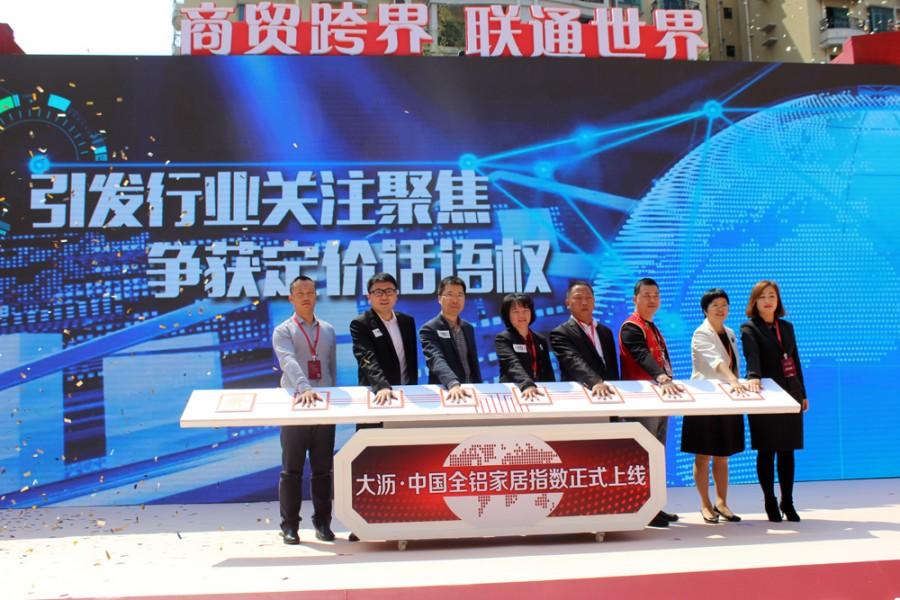 大沥·中国全铝家居指数正式上线