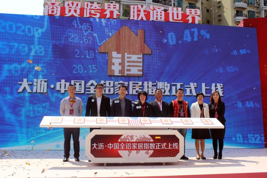 中国全铝家居指数也同步上线