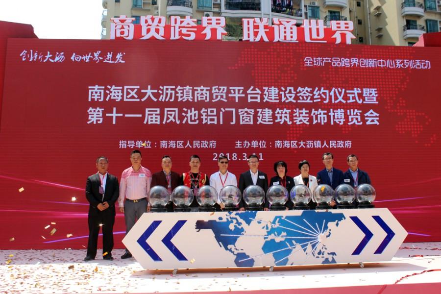 大沥凤池第十一铝门窗建筑装饰博览会启动仪式!