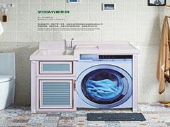 裕康柜世铝全铝家居全铝洗衣机柜