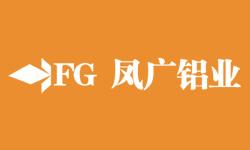 title='凤广铝业'