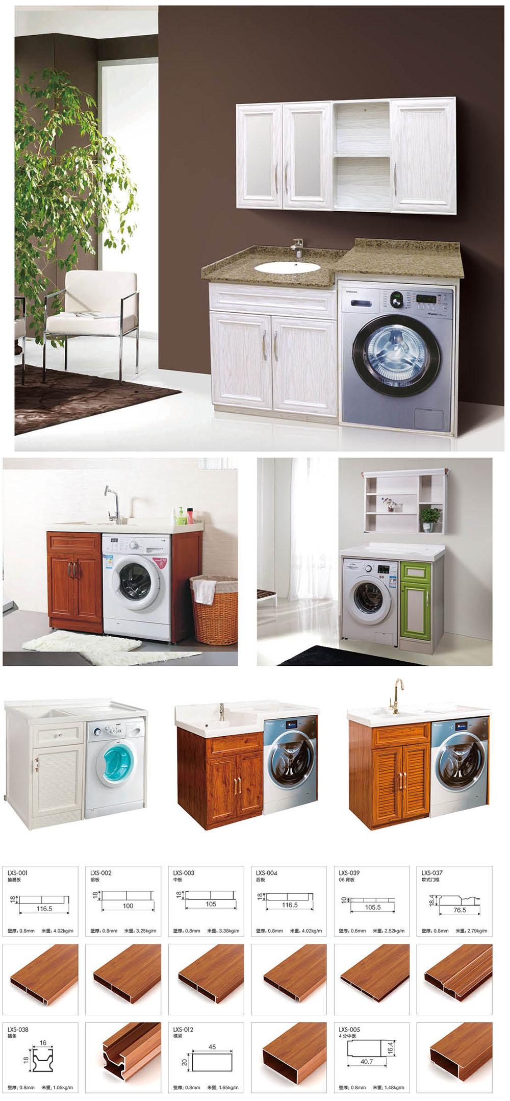 铝先森全铝家居 全铝家具 全铝洗衣机柜