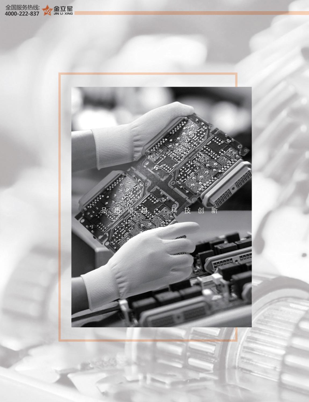 金立星全铝家具机械设备