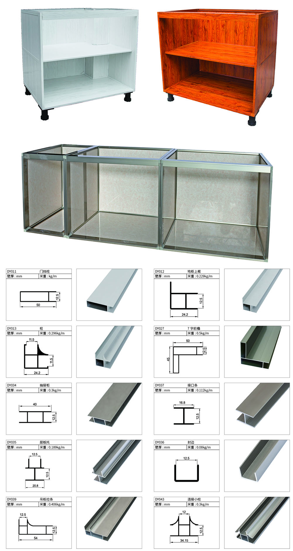 典亚铝业 全铝家居 全铝家具